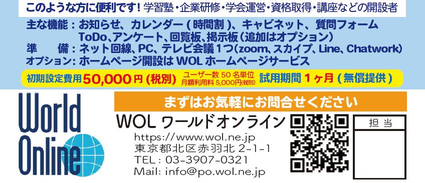 WOLワールドオンライン